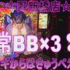 045 #45☆番長3実戦☆通常BB×3〜まどマギからはキュゥべえも!?