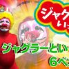 006 ジャグラーといっしょ【6ペカリ目】
