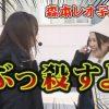 056 白河雪菜のパチテレ!チャンネルRUSH vol 56  【ゲスト】森本レオ子④