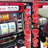 049-2 松本バッチの回胴Gスタイル5  Vol.49~バッチ~ スロット後編《ハナビ》