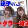 017 GO!GO!みぽりん#17 鈴木涼子ちゃんとガチンコ対決のはずが・・・【アイムジャグラー】