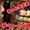 014-1 まりもJapanⅡ Vol.14 前編スロット《GOD-凱旋》