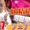 017 王道2018 〜No.17 フェアリン編〜【ぱちスロ 仮面ライダーBLACK】