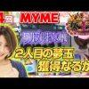 004 女王道 第4回 〜MYME〜【SLOT魔法少女まどか☆マギカ/グレートキングハナハナ】
