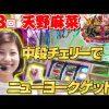 003 女王道 第3回 〜天野麻菜〜【SLOT魔法少女まどか☆マギカ2】