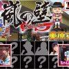 002-1 嵐の壁 Vol.2~嵐VS美原アキラ~ スロット前編《GOD-凱旋-、番長3》