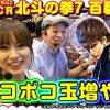 018 第18話・ドテポコBOX~ぱちんこCR北斗の拳7 百裂乱舞~(パチンコ/ドテチン&ポコ美)