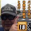 018 バイク修次郎の日本全国旅打ち日記/18-愛媛県/ぱちんこGANTZ EXTRA