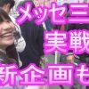 043 #43☆3番目GET!!メッセ三鷹店実戦☆