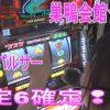 044 #44☆ニューパル6確!巣鴨会館実戦☆番長3-タイムクロス2も!?
