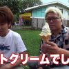 016 バリクズ漫遊記#16【マリブ鈴木 × 翔 × 鬼Dイッチー × リュウジ】