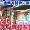 014 パチンコ店買い取ってみた外伝 再起への道#14三重県松阪市PAOさん編