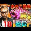 018 王道2018 〜No.18 塾長編〜【SLOT魔法少女まどか☆マギカ2】