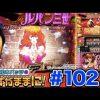 102 【松本プロ流の楽しみ方とは!?】松本バッチの成すがままに! #102【不二子 TYPE A+】