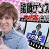 057 白河雪菜のパチテレ!チャンネルRUSH vol 57  【ゲスト】諸積ゲンズブール①