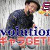 083 evolutionでギャラGET!?【こびドル#83】