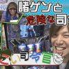 058 白河雪菜のパチテレ!チャンネルRUSH vol 58  【ゲスト】諸積ゲンズブール②