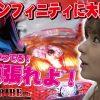 009-1 ポコ美の弾球Gスタイル2  Vol.9 パチンコ前編《CR犬夜叉 ジャッジメントインフィニティ》