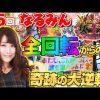 005 女王道 第5回 〜なるみん〜【CRフィーバー戦姫絶唱シンフォギア】