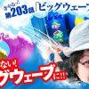203 寺井一択の寺やるッ!第203話【新!ガーデン八潮店】