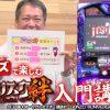 015 バジリスキーちゃんねる「#15 新章始動」