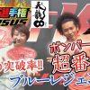 004 今でしょ!選手権~VERSUS~#4(CR天龍∞/押忍!サラリーマン番長)助六VSボンバー竜太