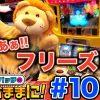 108 松本バッチの成すがままに! #108【パチスロ 美ラメキ!】