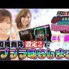 004-1 恐怖の設定まる見え実戦 河原みさお!!#4前編