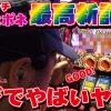 053-2 松本バッチの回胴Gスタイル5  Vol.53~バッチ~ スロット後編《GOD-ハーデス-》