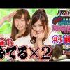 003-1 恐怖の設定まる見え実戦 河原みさお!!#3前編