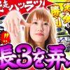 008 七瀬の大願第8話【押忍!番長3】【ミクちゃんガイア三木南店】