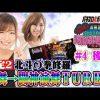 004-2 恐怖の設定まる見え実戦 河原みさお!!#4後編
