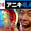 004 スロ馬鹿アニキとおてんば娘。4 第4話 (2/2)【リング~呪いの7日間~】《飄》《河原みのり》