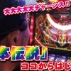 053-1 松本バッチの回胴Gスタイル5  Vol.53~バッチ~ スロット前編《GOD-ハーデス-》