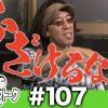 107 アロマティックトークinぱちタウン #107【木村魚拓x沖ヒカルxグレート巨砲】