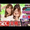003-2 恐怖の設定まる見え実戦 河原みさお!!#3後編
