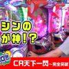 002 RITOスロ!!  第2話(35回戦)「CR天下一閃~完全突破1600ver.~」