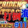 110 松本バッチの成すがままに! #110【アナザーゴッドポセイドン-海皇の参戦- etc.】