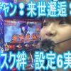 060 #60☆うみのいくらアリーナ岩槻本店実戦☆バジリスク絆設定6!!