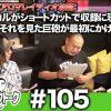 105 アロマティックトークinぱちタウン #105【木村魚拓x沖ヒカルxグレート巨砲】
