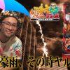 376 西日本豪雨、その時ヤルヲは…【ヤルヲの燃えカス#376】