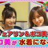 002 踊る!海ポコリン#2(○○やってみた!)ポコ美&フェアリン