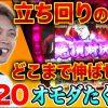 020 王道2018 〜No.20 オモダたくみ〜【押忍!番長3】