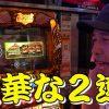009 ノリ打ちバッチこい!!GOLD#9【矢野キンタ × 松本バッチ × 鬼Dイッチー】