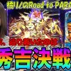 001 橘リノのRoad to PARADISE #1 [政宗2]