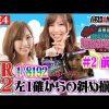 002-1 恐怖の設定まる見え実戦 河原みさお!!#2前編