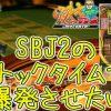 379 SBJ2のストックタイムで爆発させたい【ヤルヲの燃えカス#379】
