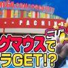 090 ビッグマウスでギャラGET⁉【こびドル#90】