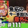 111 アロマティックトークinぱちタウン #111【木村魚拓x沖ヒカルxグレート巨砲】