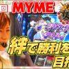 010 女王道 第10回 〜MYME〜【バジリスク~甲賀忍法帖~絆】
